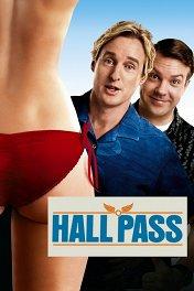 Безбрачная неделя / Hall Pass