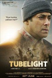 Свет надежды / Tubelight