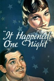 Это случилось однажды ночью / It Happened One Night
