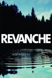 Реванш / Revanche