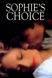 Выбор Софи / Sophie's Choice