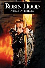 Робин Гуд — принц воров / Robin Hood: Prince of Thieves