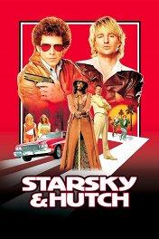 Убойная парочка: Старски и Хатч / Starsky & Hutch