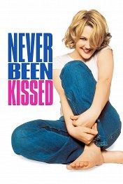 Нецелованная / Never Been Kissed