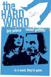 Крепкое слово / The Hard Word