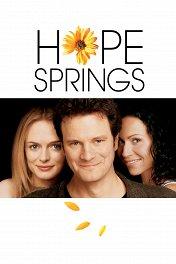 Лепестки надежды / Hope Springs