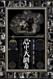 Самоубийство влюбленных на острове Небесных сетей / Shinjû: Ten no Amijima