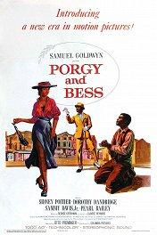 Порги и Бесс / Porgy and Bess