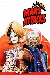 Марс атакует! / Mars Attacks!
