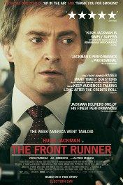 Как не стать президентом / The Front Runner