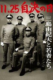 Мисима. Финальная глава / 11·25 jiketsu no hi: Mishima Yukio to wakamono-tachi