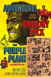 Лиловая равнина / The Purple Plain