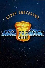 Космический полицейский участок / Space Precinct