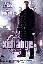 Обмен телами / Xchange
