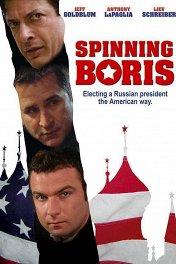 Проект «Ельцин» / Spinning Boris