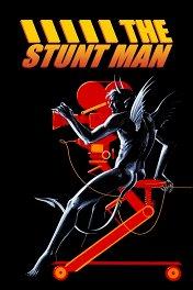 Трюкач / The Stunt Man