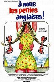 К нам, маленькие англичанки! / À nous les petites Anglaises!