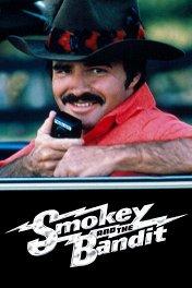 Полицейский и бандит / Smokey and the Bandit