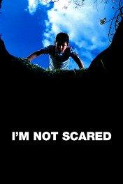 Я не боюсь / Io non ho paura