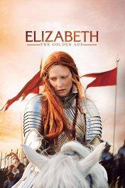 Елизавета: Золотой век / Elizabeth: The Golden Age