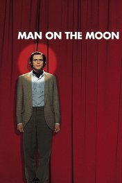 Человек на луне / Man on the Moon