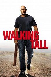 Широко шагая / Walking Tall
