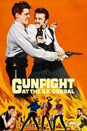 Перестрелка в О.К. Коррал / Gunfight at the O.K. Corral