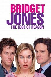 Дневник Бриджит Джонс-2: Грани разумного / Bridget Jones: The Edge of Reason