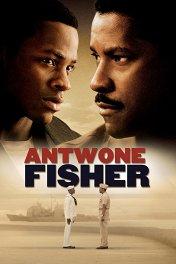 История Антуана Фишера / Antwone Fisher