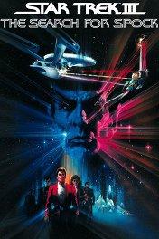 Звездный путь-3: В поисках Спока / Star Trek III: The Search for Spock