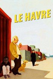 Гавр / Le Havre