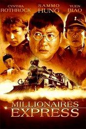 Экспресс миллионеров / Foo gwai lit che