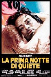 Первая ночь покоя / La Prima Notte di Quiete