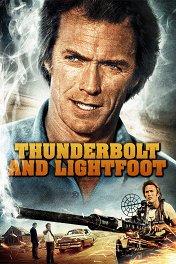 Громобой и легконожка / Thunderbolt and Lightfoot