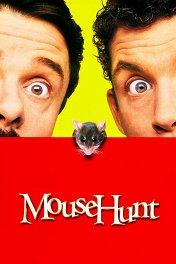Мышиная охота / Mousehunt
