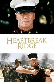 Перевал разбитых сердец / Heartbreak Ridge