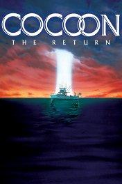 Кокон-2: Возвращение / Cocoon: The Return