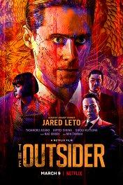 Аутсайдер / The Outsider
