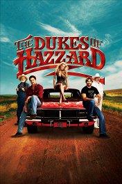 Придурки из Хаззарда / The Dukes of Hazzard