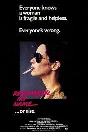 Запомни мое имя / Remember My Name