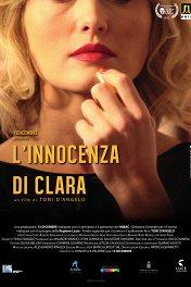 Невинность Клары / L'innocenza di Clara