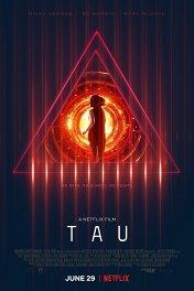 Тау / Tau