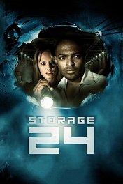 Хранилище 24 / Storage 24