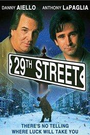 29-я улица / 29th Street