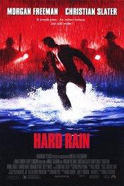 Ливень / Hard Rain