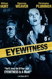 Очевидец / Eyewitness
