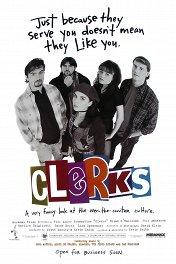 Клерки / Clerks.