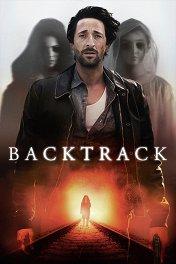 Флешбэк / Backtrack