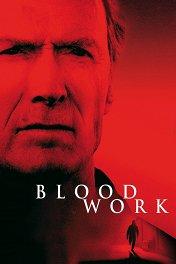 Кровавая работа / Blood Work