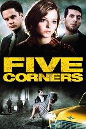Пять углов / Five Corners
